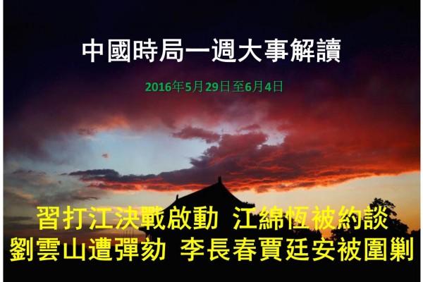 一周大事解讀:江綿恆被約談 劉雲山遭彈劾