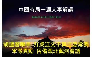一週大事解讀:打江升級 習備戰北戴河會議