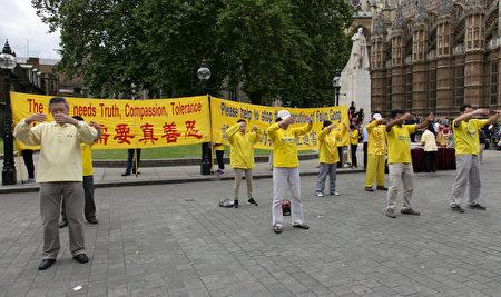 7月4日,部分英国法轮功学员在国会外炼功。(罗元/大纪元)