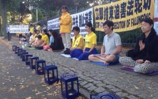 反迫害17周年 丹麦法轮功学员7.20烛光夜悼