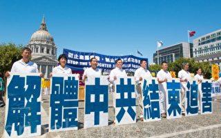 俞曉薇:法輪功17年反迫害――真相與震撼