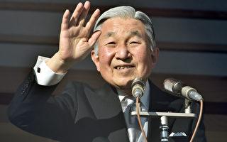 日皇有意生前退位 200年來創舉