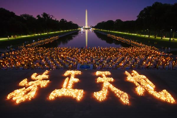 华盛顿720法轮功烛光夜悼 场面神圣感人