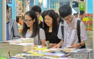 香港书展首日本土怀旧书受欢迎