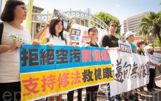 挺空污法修正 台环团:给中央地方权限