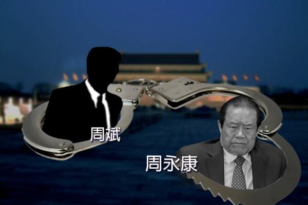 传当局统计周永康贪腐金额 超1331亿人民币