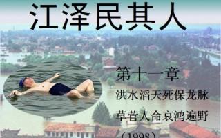 1998年洪災雖是天災,但更主要的是人禍。如果不是因為時任中共黨魁江澤民執意要嚴防死守,拒不分洪,這場災難的損失完全可以不必那麼慘烈;而江澤民下令「嚴防死守」背後另有原因和政治企圖。(大紀元合成圖片)