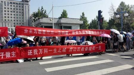 7月27日,北京市中粮万科长阳半岛数百名业主到房山区和市政府维权,抗议学区房无学可上。(网络图片)