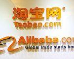 阿里巴巴旗下的淘寶網近來傳出出售仿冒品和劣質有害商品,阿里巴巴宣稱的用戶人均購買金額也遭市場認為高估太多。(余鋼/大紀元)