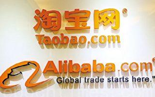 淘宝台湾关闭平台下单功能 宣布年底结束营运