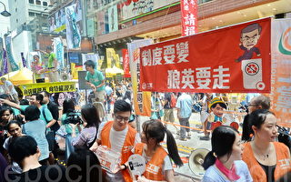 11萬香港人七一遊行 要求梁振英下台