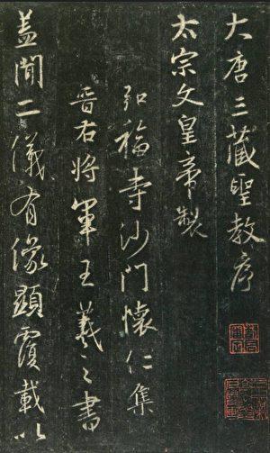 懷仁集王羲之字〈聖教序〉拓本。(公有領域)