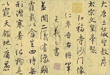 懷仁集王羲之字〈聖教序〉。(公有領域)
