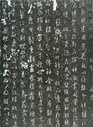 唐太宗書〈晉祠銘〉。(公有領域)