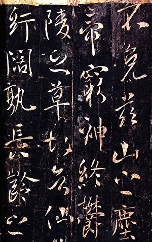 唐太宗書〈溫泉銘〉唐拓本,法國巴黎圖書館藏。(公有領域)