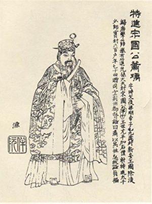 蕭瑀像,取自清劉源繪、朱圭刻〈凌煙閣功臣圖〉。(公有領域)