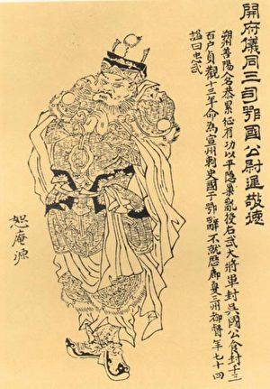 尉遲敬德像,取自清劉源繪、朱圭刻〈凌煙閣功臣圖〉。(公有領域)