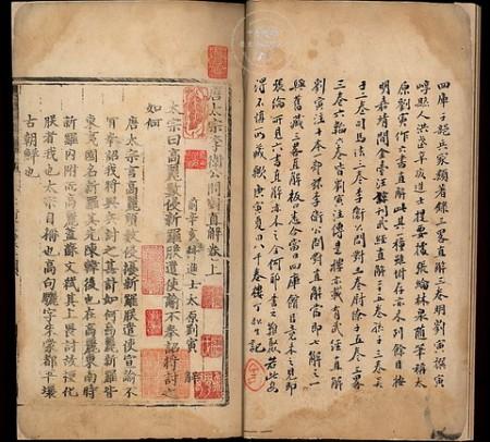 《唐太宗李衛公問對直解》題記、印記,出《武經七書直解》影印本。(公有領域)