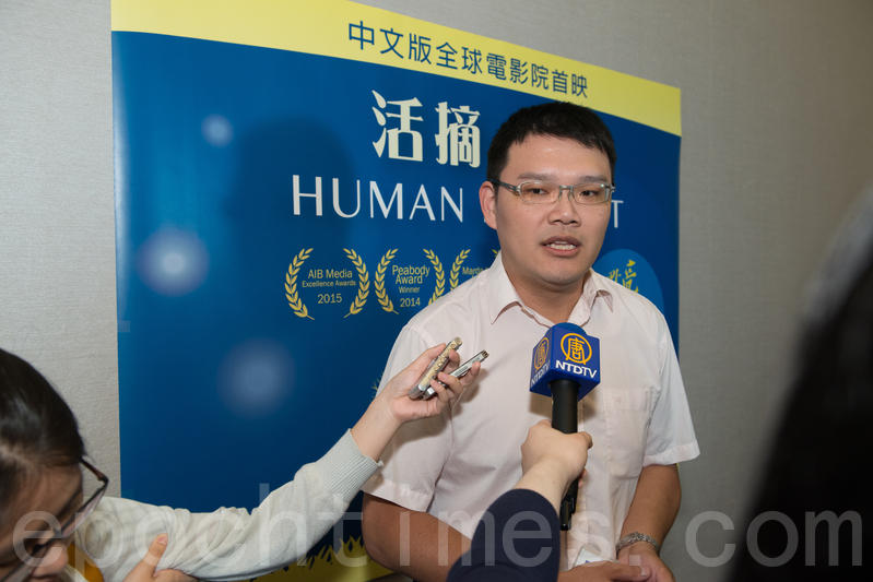 榮獲多項國際大獎的紀錄片《活摘》,日前在台北國賓戲院長春影城舉行中文版全球首映式,肌骨整復師廖毅哲受訪。(王仁駿/大紀元)