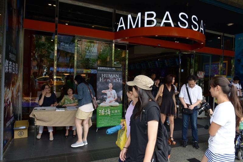 紀錄片《活摘》在台北國賓戲院長春影城舉行中文版全球首映。(台灣國際器官移植關懷協會提供)