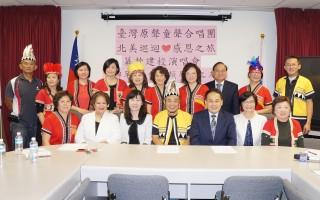 「臺灣原聲童聲合唱團」將於八月抵休斯頓演出