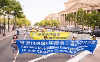组图:法轮功美首都游行 声援2.4亿勇士退出中共