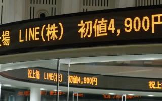 一飞冲天 Line东京挂牌首日狂涨32%
