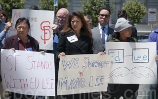 马世云反对罢免旧金山市长