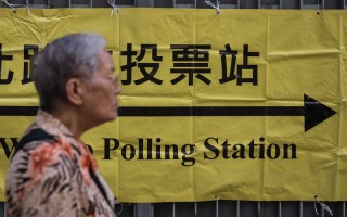 中共统战部涉嫌暗中操控香港议会选举
