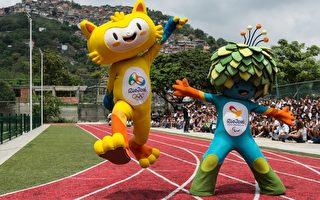 組圖:2016里約奧運吉祥物歡樂亮相