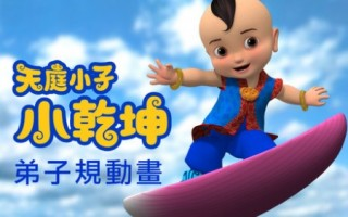 新唐人動畫片《小乾坤》入圍關愛國際影展