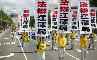 组图三:美国首都720法轮功反迫害游行