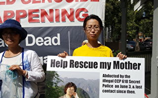 法轮功反迫害集会  加女呼吁营救母亲