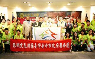 国际志工赴史瓦济兰 张光瑶授旗预祝平安顺利
