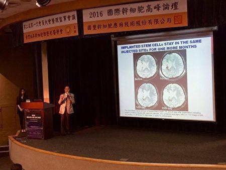 花蓮慈濟醫院院長林欣榮主講「幹細胞在中風的臨床應用經驗」。(國璽幹細胞公司提供)