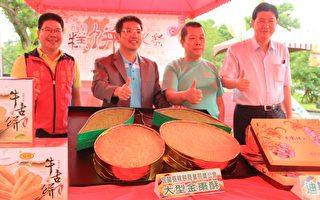 宜兰糕饼文化祭    50公斤金枣酥亮相