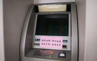 俄男犯案 台一银ATM自动吐钞七千万