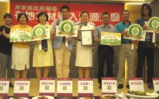 用优质在地食材 屏东首家溯源餐厅获颁证书