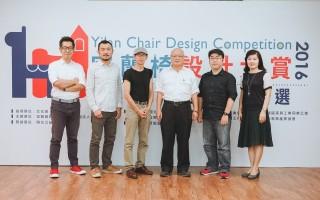 2016宜蘭椅設計大賞   決賽入圍名單出爐