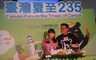 台灣夏至235 觀光局行銷特色美食