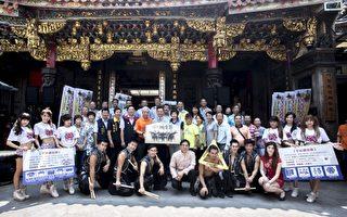 竹堑中元城隍祭  发扬无形文化资产