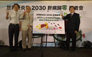 2030肝病歸零 殲滅C肝金門打頭陣