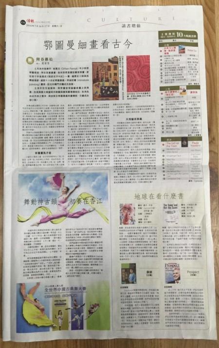 大賽廣告已經刊登在香港 《信報》、《明報》、《經濟日報》等多份主流媒體上。(大紀元圖片)