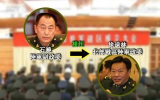 中共北部戰區陸軍政委離任 去向未明