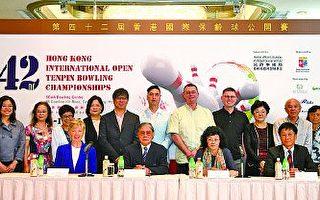 第42届香港国际保龄球公开赛7月开赛
