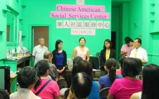 家庭法院華裔法官社區辦講座 民眾受益