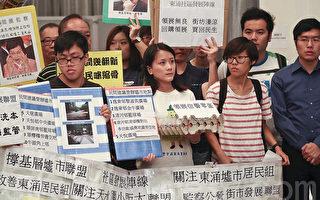 香港多團體抗議領展 不滿政府未回購
