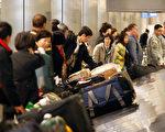 美國聯邦公報公告簽證新規定草案,未來將收集外國旅客社交媒體如推特、臉書的賬戶詳細信息。圖為洛杉磯機場。(David McNew/Getty Images)