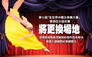 全世界中國古典舞大賽香港初賽將更換場地