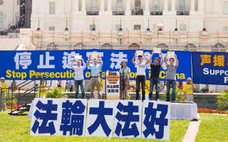 美国会山720大型集会 9位华人公开退出中共